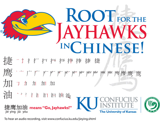 Root for Jayhawks in Chinese